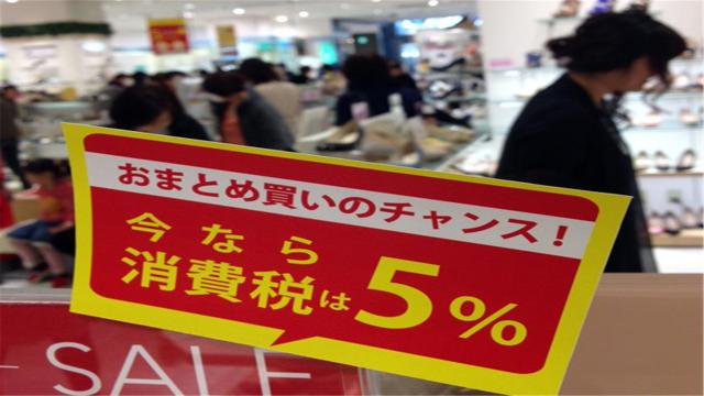 日本消费税又要涨了!回顾推出消费税的20年,日本的老百姓咋办