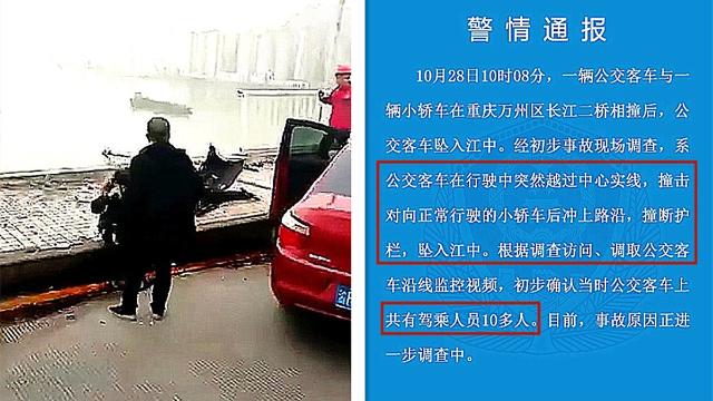 重庆公交坠江原因公布!系公交越线撞击轿车 驾乘共有10余人