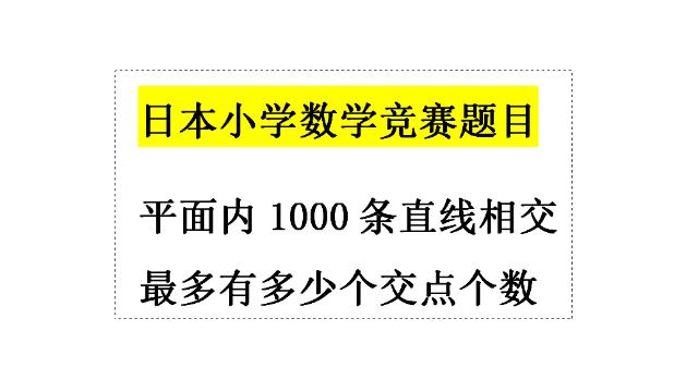 日本小学数学竞赛题目:1000条直线相交,最多交点个数,你会吗