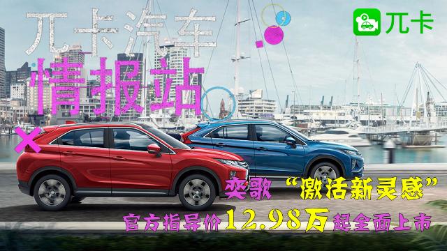 兀卡汽车情报站|硬汉三菱推出年轻SUV奕歌,和年轻人玩到一起