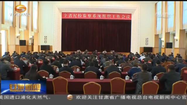 甘肃省纪检监察系统组织工作会议召开  刘昌林出席并讲话