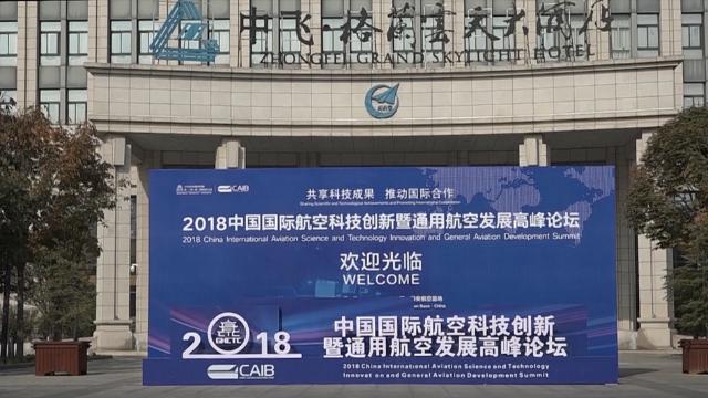 2018中国国际航空科技创新暨通用航空发展高峰论坛
