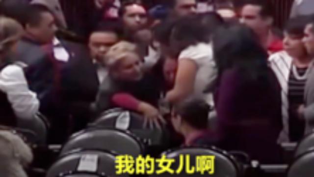 心痛!墨西哥国会议员正在开会 突然得知女儿被谋杀