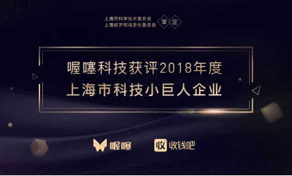 收钱吧获评2018年度上海市科技小巨人企业