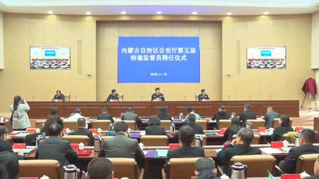 内蒙古自治区举行第五届特约监督员聘任仪式