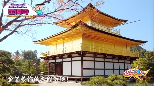 日本三大名胜之一金阁寺,金碧辉煌亮瞎眼,游客超级多