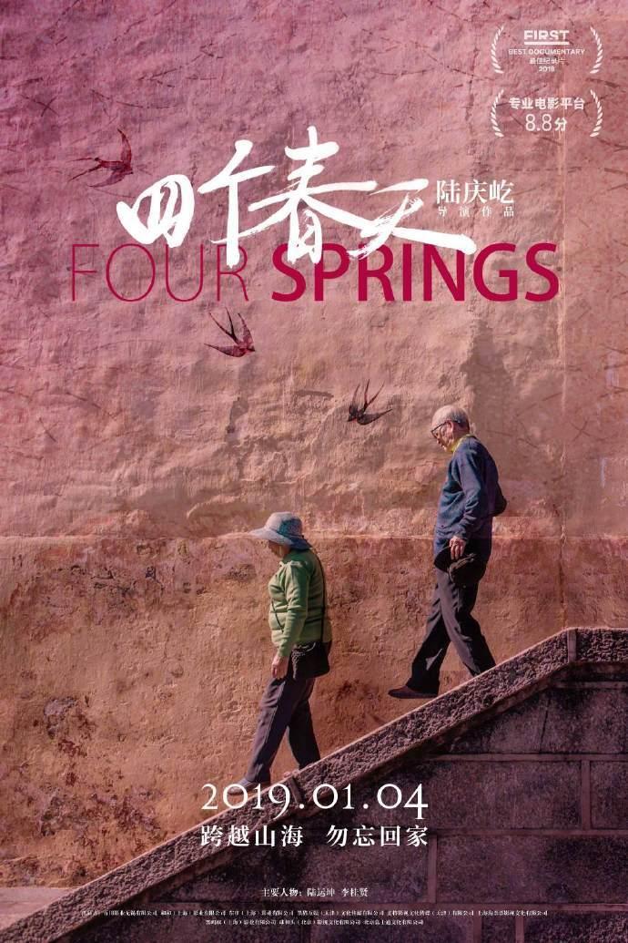 电影《四个春天》预告今日发布