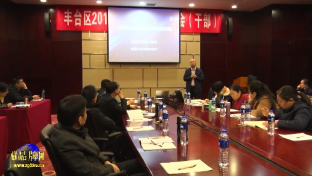 北京市丰台区2019年高考备考研讨会