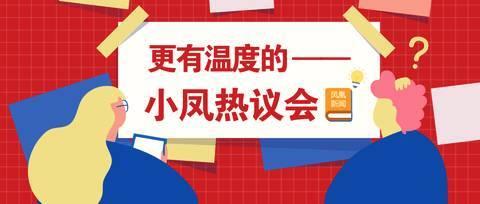 小凤PK|15岁少女被6名未成年人强迫卖淫后肢解 律师:不会判死刑 你咋看?