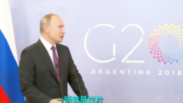 美军潜入俄基地解救俄总统?普京:一听就是烂片!
