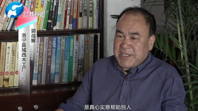 河南电视台公益在线栏目专访慈善家郭战解