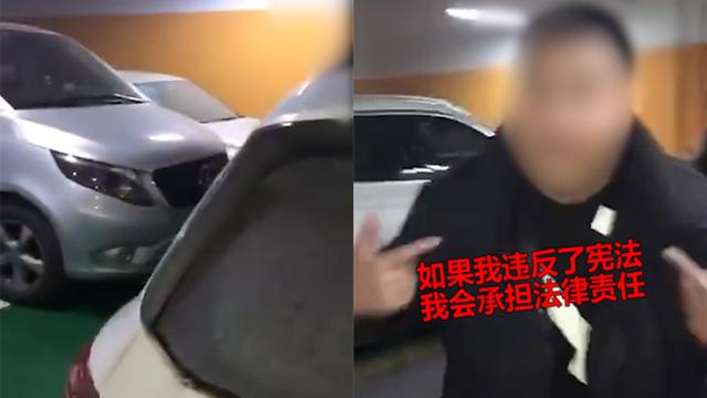 """男子乱停车将3车堵死不让道  叫嚣""""我违反宪法吗?"""""""