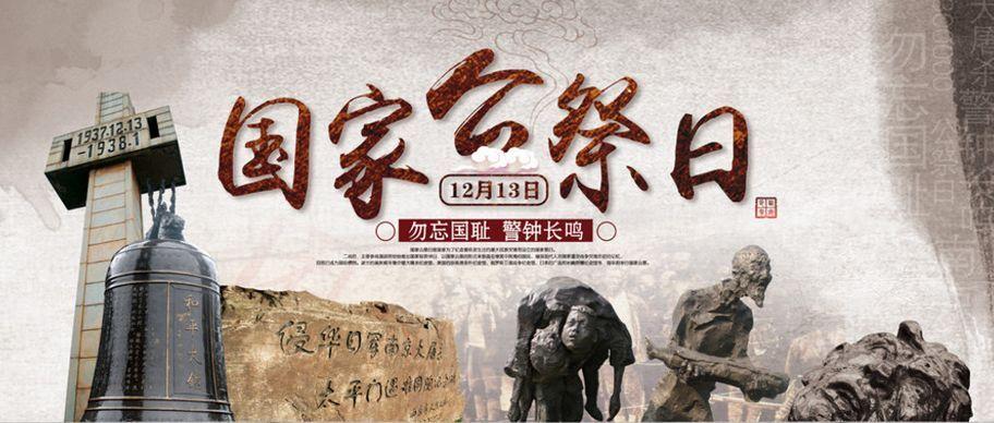 勿忘国耻 铭记历史:戳穿关于南京大屠杀的十大谣言