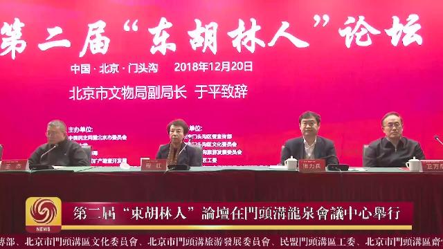 """第二届""""东胡林人""""论坛在门头沟龙泉会议中心举行"""