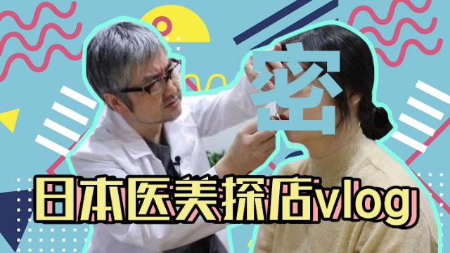 天!日本神级整形医生能再整出一个宋惠乔