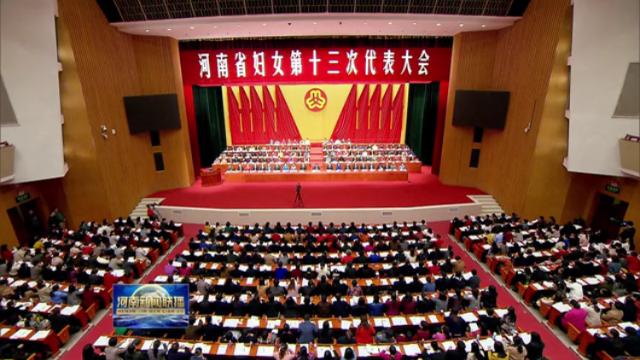 河南省妇女第十三次代表大会开幕式
