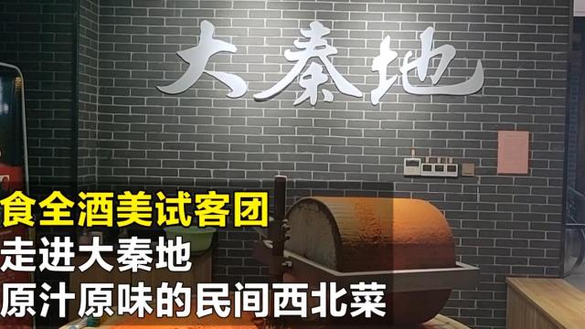 猛犸视频丨食全酒美试客团走进大秦地:原汁原味的民间西北菜