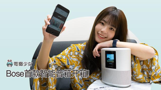 Bose 首款智能音箱开箱!