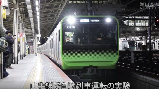 日本JR山手线试运行无人驾驶列车