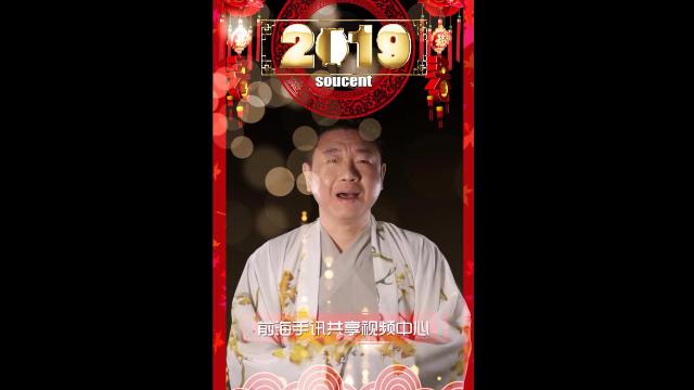2019创意贺年视频,手讯共享视频中心专属定制
