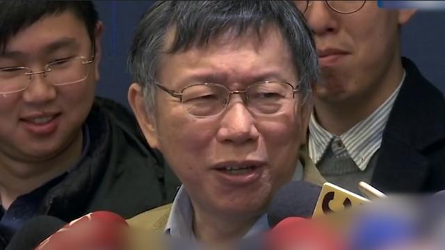 被问是否参选2020台湾领导人?柯文哲这次终于做出了明确回应