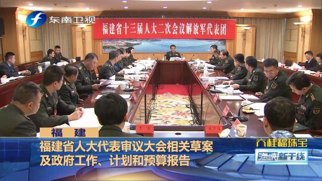 福建省人大代表审议大会相关草案及政府工作、计划和预算报告