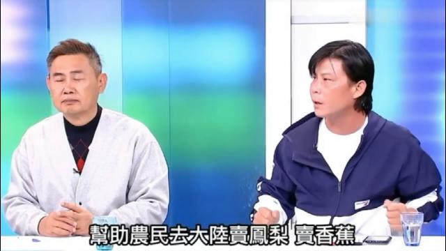 """台湾农民:哪怕不挣钱,也要用水果""""抢滩""""大陆,然后再卖菜"""