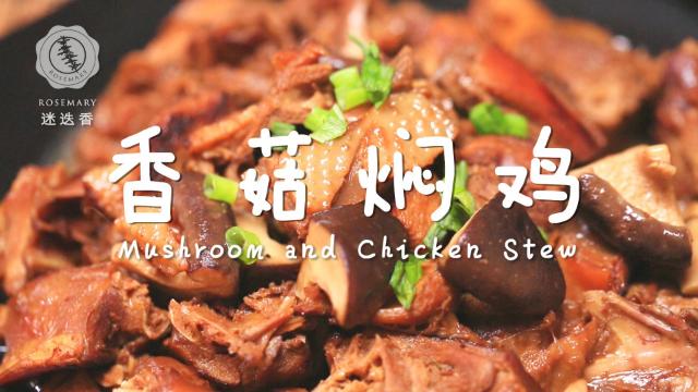 香喷喷的鸡肉鲜浓的汁水,1分钟学会小鸡炖蘑菇!