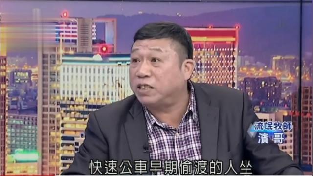 台湾黑社会染指大陆,明目张胆组织偷渡,还敢在节目里显摆