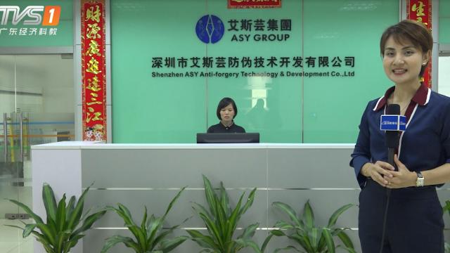 广东经济频道《广东新焦点》报道---深圳市艾斯芸防伪技术开发