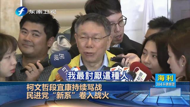 """柯文哲批有人在台湾喊""""独立""""却又在大陆做生意"""