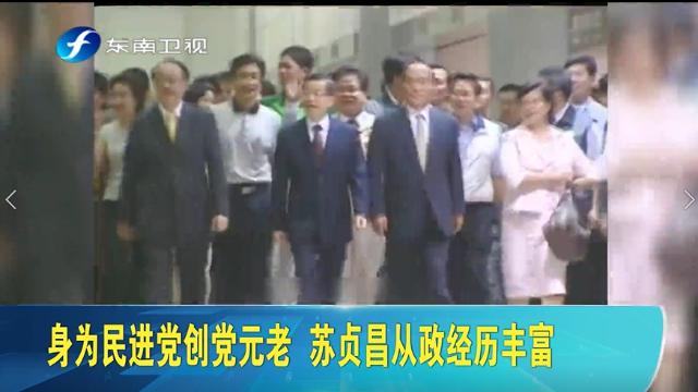 身为民进党创党元老,苏贞昌从政经历丰富