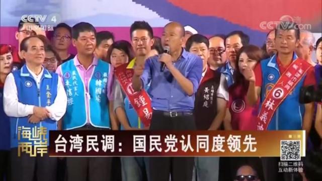 台湾民调:公民党认同度领先