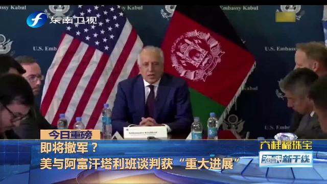美国与塔利班谈判获重大进展?阿富汗政府要求主导进程