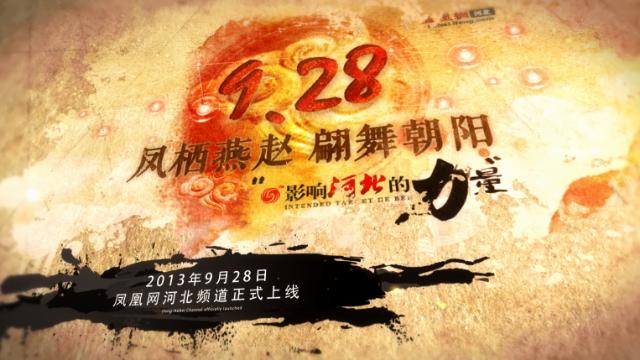 2019凤凰网河北年终视频