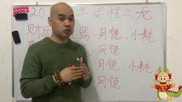 李居明学生光营先生讲解2019流年运程之龙