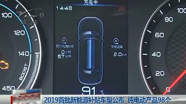 2019首批新能源补贴车型公布 纯电动产品98个