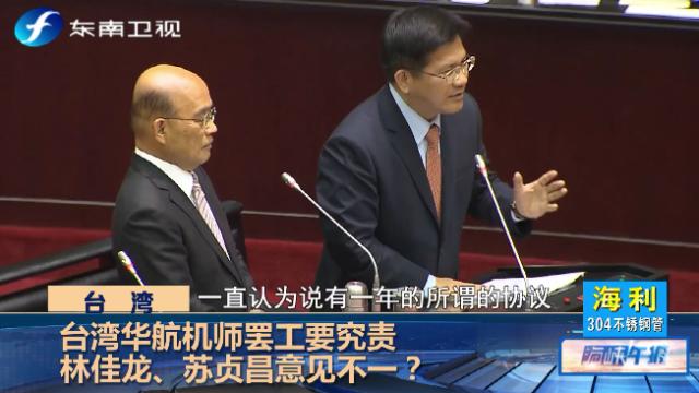 台湾华航机师罢工要究责,林佳龙、苏贞昌意见不一?