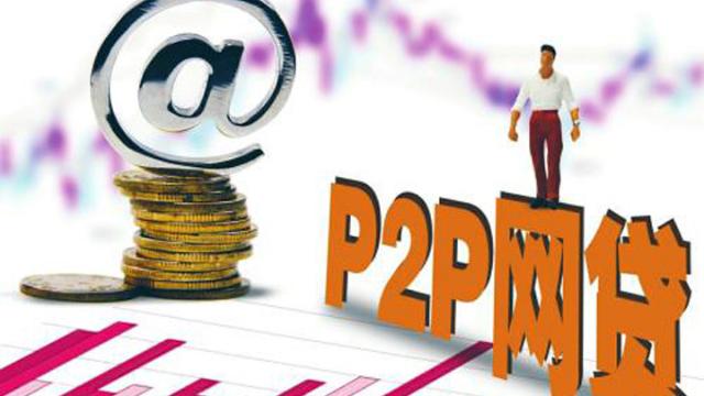 你知道什么是P2P网贷吗?