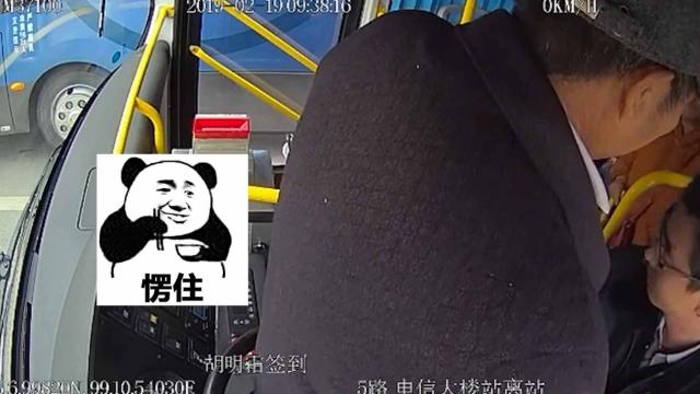 """老人乘公交不投币 辱骂司机后一屁股""""霸坐""""方向盘"""