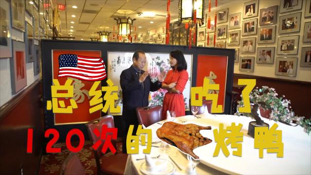 冰汝看美国05:比全聚德有名的北京烤鸭 美国总统光临120次