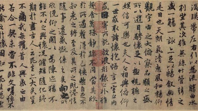 东晋王羲之书法作品《兰亭序》赏析
