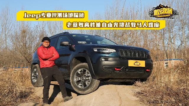 Jeep专业评测场地探秘,老蔡驾高性能自由光挑战牧马人难度