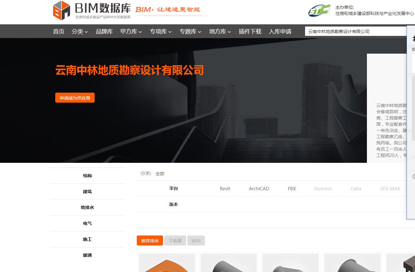 政策:BIM数据库 云南中林开通住建部BIM数据库企业库平台