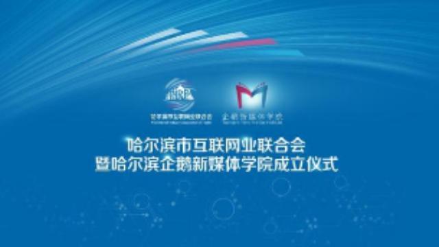哈尔滨市互联网业联合会暨哈尔滨企鹅新媒体学院成立仪式