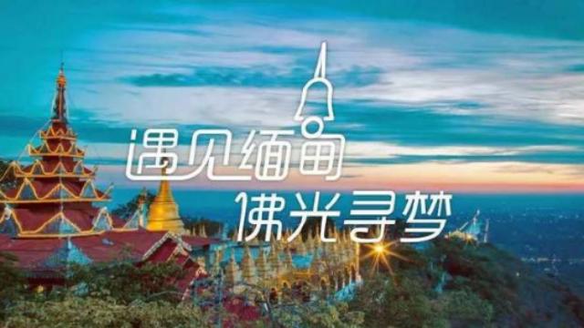 几张图让你了解缅甸维加斯场的旅游景色