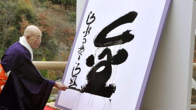 日本想要废除汉字,无奈已深入骨髓