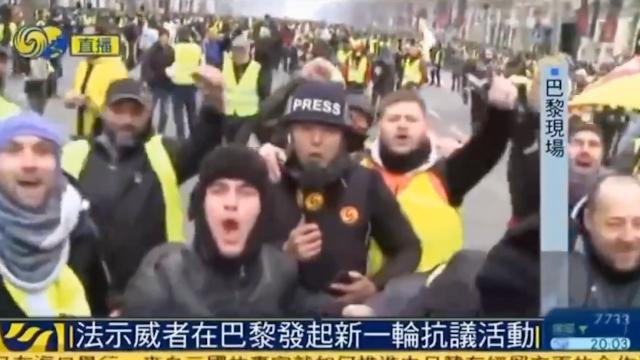 凤凰卫视记者现场报道法国黄背心示威抗议时遭遇尴尬意外