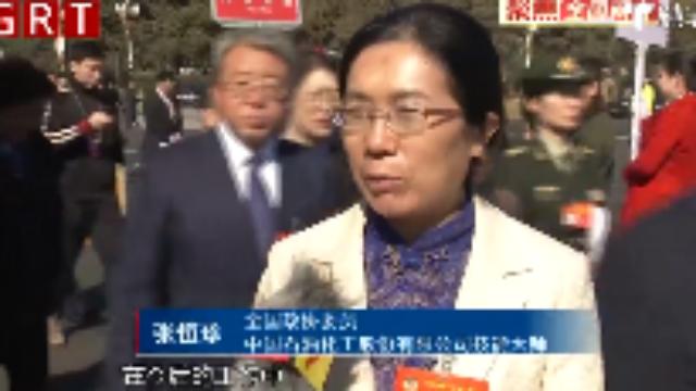 全国政协委员张恒珍:以问题为导向 倾听人民群众的心声