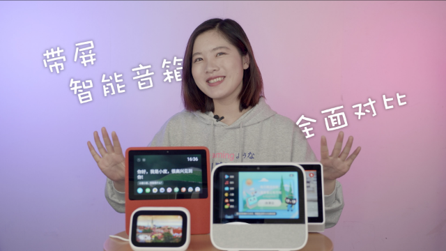 带屏智能音箱大PK:小米腾讯百度天猫谁更值得买?